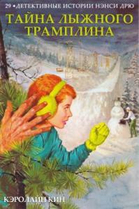 Тайна лыжного трамплина