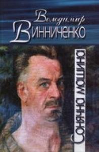 Владимир Кириллович Винниченко - Сонячна машина