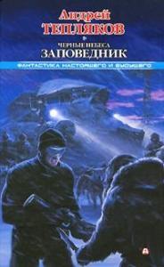 Андрей Тепляков - Черные небеса. Заповедник