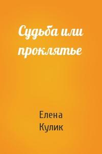 Елена Кулик - Судьба или проклятье