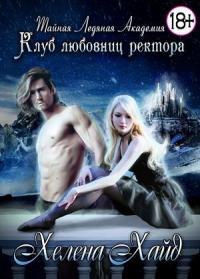 Тайная Ледяная Академия. Клуб любовниц ректора - трилогия