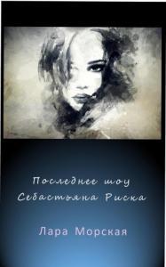 Лара Морская - Последнее шоу Себастьяна Риска (СИ)
