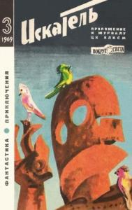 Искатель. 1969. Выпуск №3