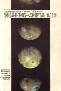 Знание-сила, 1997 № 01 (835)