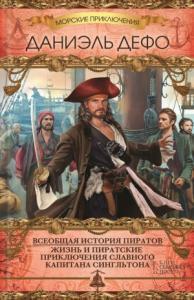 Всеобщая история пиратов. Жизнь и пиратские приключения славного капитана Сингльтона