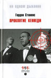 Гордон Стивенс - Проклятие Кеннеди