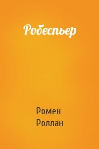 Ромен Роллан - Робеспьер