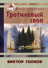 Виктор Голков - Тротиловый звон