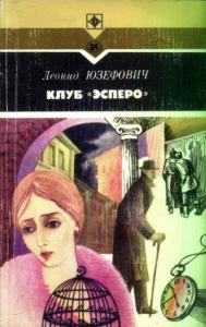 Клуб «Эсперо» (сборник)