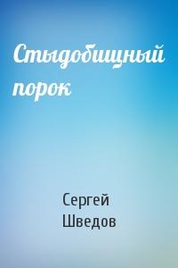 Сергей Шведов - Стыдобищный порок