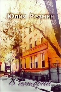 Юлия Резник - 8 историй