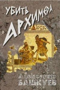 Убить Архимеда