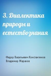 3. Диалектика природы и естествознания