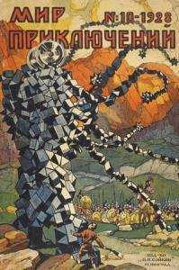 Мир приключений, 1928 № 10