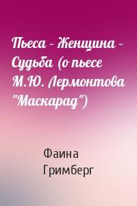 "Пьеса – Женщина – Судьба (о пьесе М.Ю. Лермонтова ""Маскарад"")"