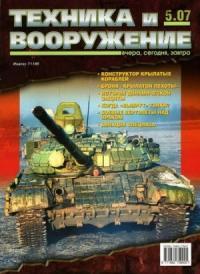 Техника и вооружение 2007 05