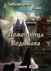 Помощница Ведьмака. Книга 3. Навь (СИ)