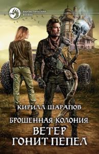 Кирилл Шарапов - Ветер гонит пепел