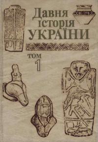 Давня історія України  (в трьох томах).  Том 1: Первісне суспільство