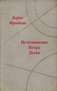 Борис Фрадкин - Исчезновение Петра Деева