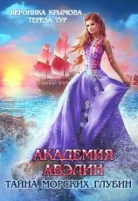 Академия Авэлин. Тайна морских глубин 2