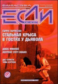 «Если», 1997 № 04