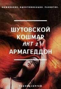 Шутовской кошмар 2 - Армагеддон