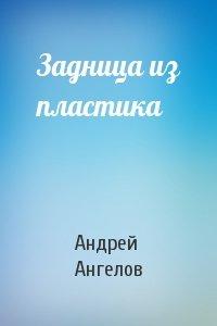 Андрей Ангелов - Задница из пластика