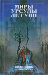 Миры Урсулы ле Гуин. Том 1. Волшебник Земноморья. Гробницы Атуана