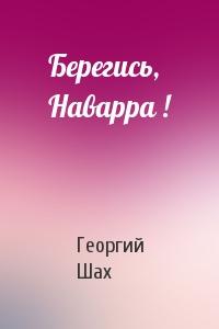 Георгий Шах - Берегись, Наварра !