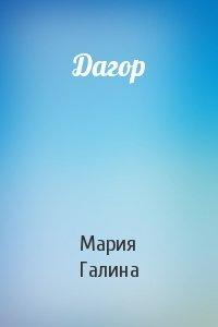 Мария Галина - Дагор