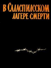 В Саласпилсском лагере смерти (сборник воспоминаний)