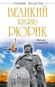 Михаил Савинов - Великий князь Рюрик