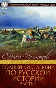 Полный курс лекций по русской истории. Часть 2