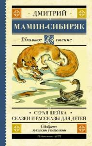Серая Шейка. Сказки и рассказы для детей