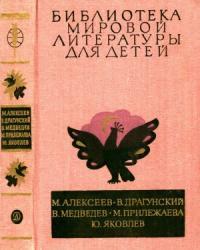 Библиотека мировой литературы для детей, т. 29, кн. 3