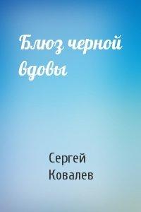 Сергей Ковалев - Блюз черной вдовы