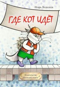 Где кот идет (сборник)