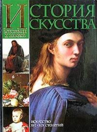 История искусства всех времён и народов. Том 3