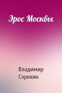 Эрос Москвы