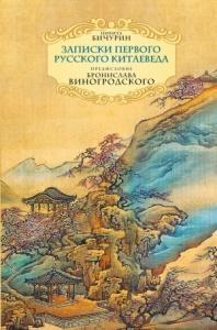 Неизвестный Китай. Записки первого русского китаеведа