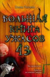 Большая книга ужасов — 43