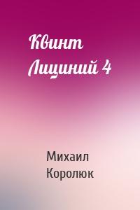 Квинт Лициний 4