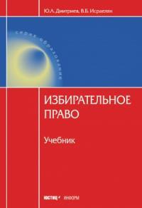 Валентин Исраелян, Юрий Дмитриев - Избирательное право