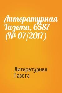 Литературная Газета, 6587 (№ 07/2017)