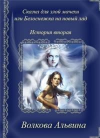 Сказка для злой мачехи или в чертогах Снежной королевы (СИ)