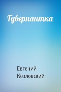 Евгений Козловский - Гувернантка
