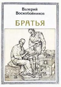 Братья: Кирилл и Мефодий