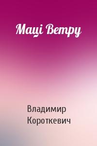 Владимир Семёнович Короткевич - Маці Ветру