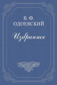 4338-й год. Петербургские письма
